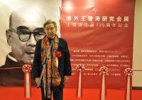 鳩山由紀夫は王雪涛記念展開幕式に出席