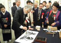 西泠印社海外篆刻书法巡回展首站在日本亮相