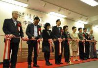 鸠山由纪夫、中野良子出席新徽派美术作品展开幕式