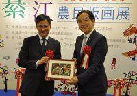 綦江農民版画展は中国文化センターにて開幕
