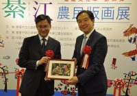 綦江农民版画展在中国文化中心开幕