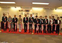 重庆文化年在中国文化中心正式启动