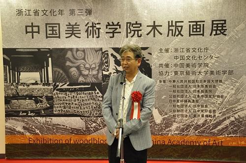 中国美術学院木版画展が盛大に開幕