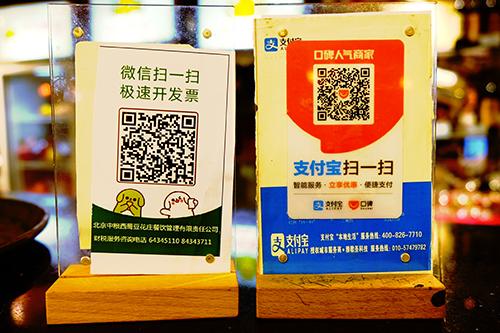 中国で進む急速なキャッシュレス社会