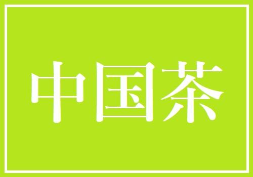 中国茶を楽しむ 講師:井岡今日子