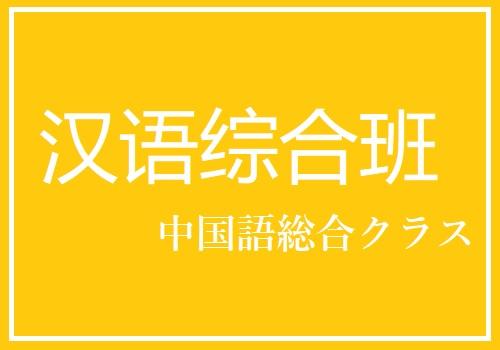 中国語総合クラス 講師:胡暁勰