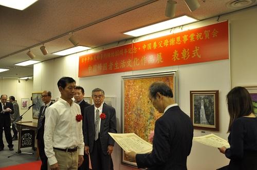 """文化中心举办""""中国归国者生活文化作品展"""""""
