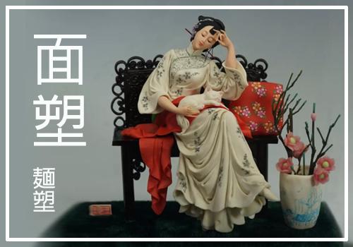 麺塑 講師:王テキ