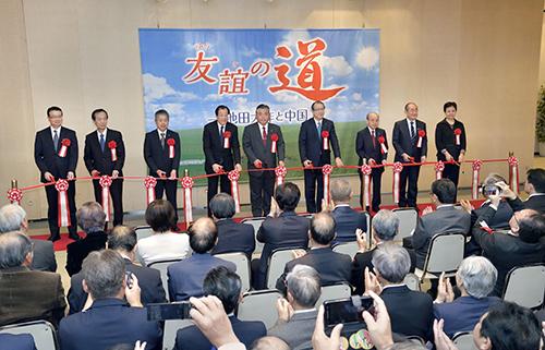 圣教新闻:池田大作与中国展在所泽举办