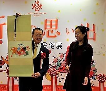 河村建夫元官房長官が「新年の思い出 天津春節民俗展」の開幕式に出席