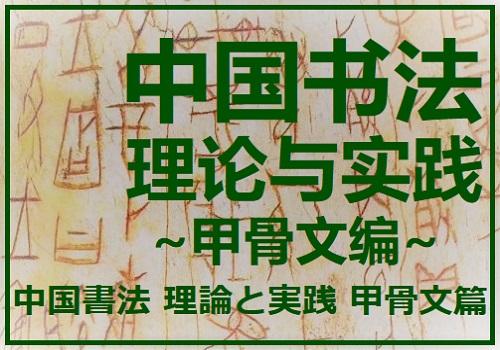 中国書法 理論と実践 甲骨文篇 講師:張大順