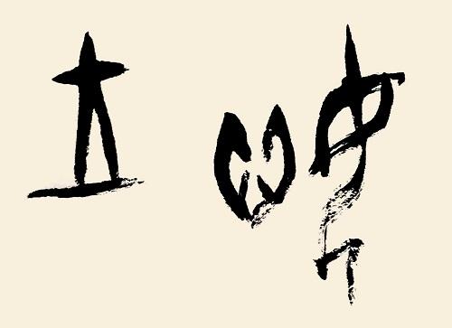 漢字に息吹く象形の生命力——中国書法 理論と実践 甲骨文篇