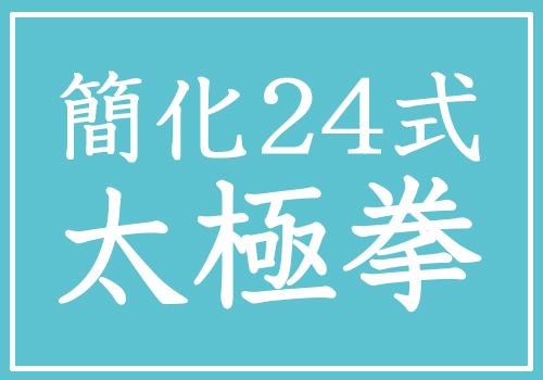 簡化24式太極拳 講師:劉湘穂