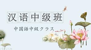 7月~9月 中国語中級クラス 講師:阿金
