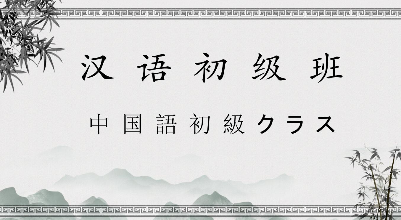 10月~12月 中国語初級クラス 講師:成淑娟