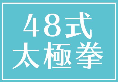 48式太極拳(全16回)講師:劉湘穂