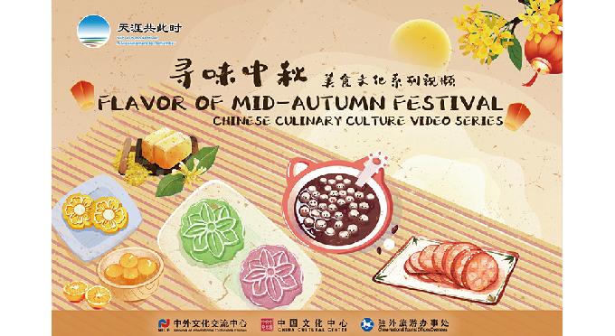 中秋の味を探るーー美食文化ビデオシリーズ