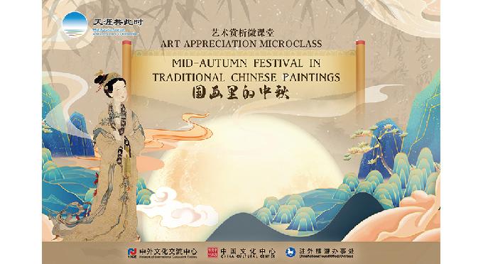 中国画にみる中秋—オンライン芸術鑑賞