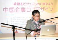 名古屋中国春節祭10周年記念展-中国著名企業ロゴマークデザイン展は開催