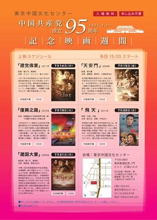 中国文化中心举办纪念建党95周年电影周