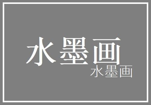 墨彩画の現代表現 中級クラス 講師:李玉興