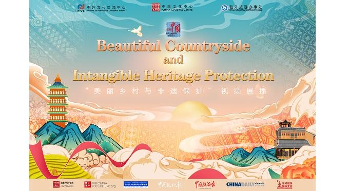中国観光文化週