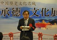 「中国歴史文化名城-承徳文化展」開催