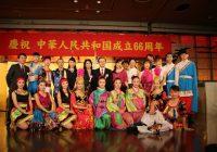 河北省訪日公演団は建国祝賀会にて公演