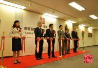美しい海南-書道刻字芸術展開幕式開催