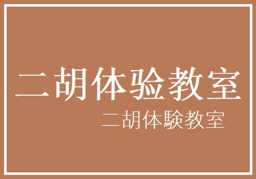 二胡体験教室 講師:武楽群