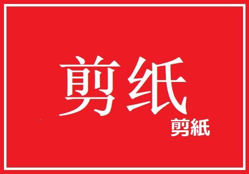 春節吉祥剪紙 講師:王超鷹