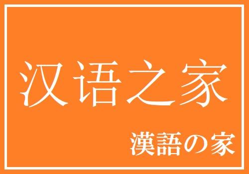 漢語の家 講師:馮媛