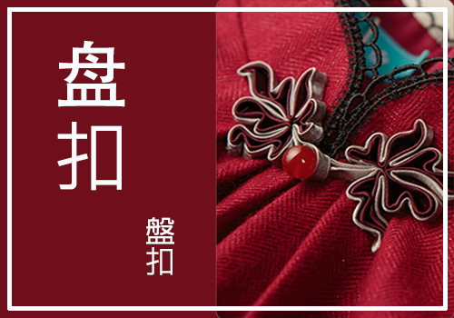 チャイナボタン「盤扣」 講師:楊洪翠