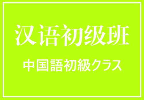 4月~6月 中国語初級クラス 講師:成淑娟