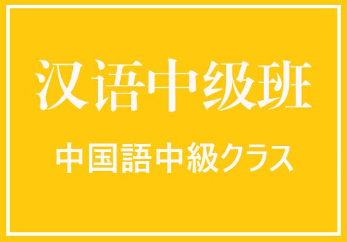 4月~6月 中国語中級クラス 講師:阿金