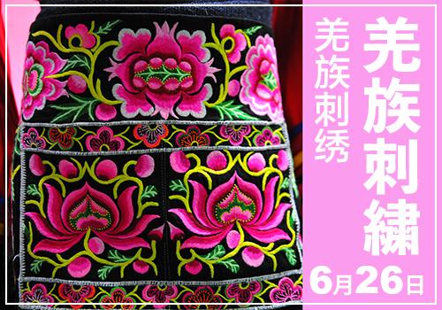 「羌族刺繍」6月26日 講師:楊梅、季順花