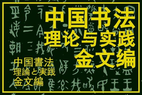 中国書法 理論と実践 金文篇 講師:張大順