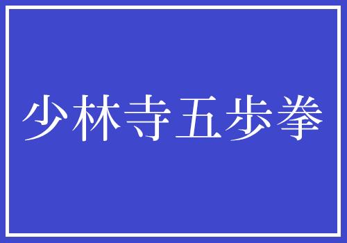 少林寺五歩拳 講師:秦西平