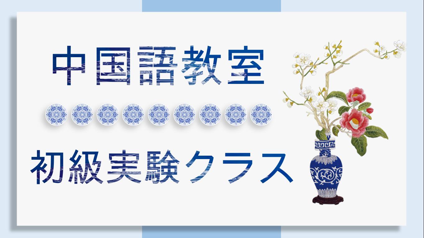 1月~3月 中国語初級実験クラス 講師:成淑娟