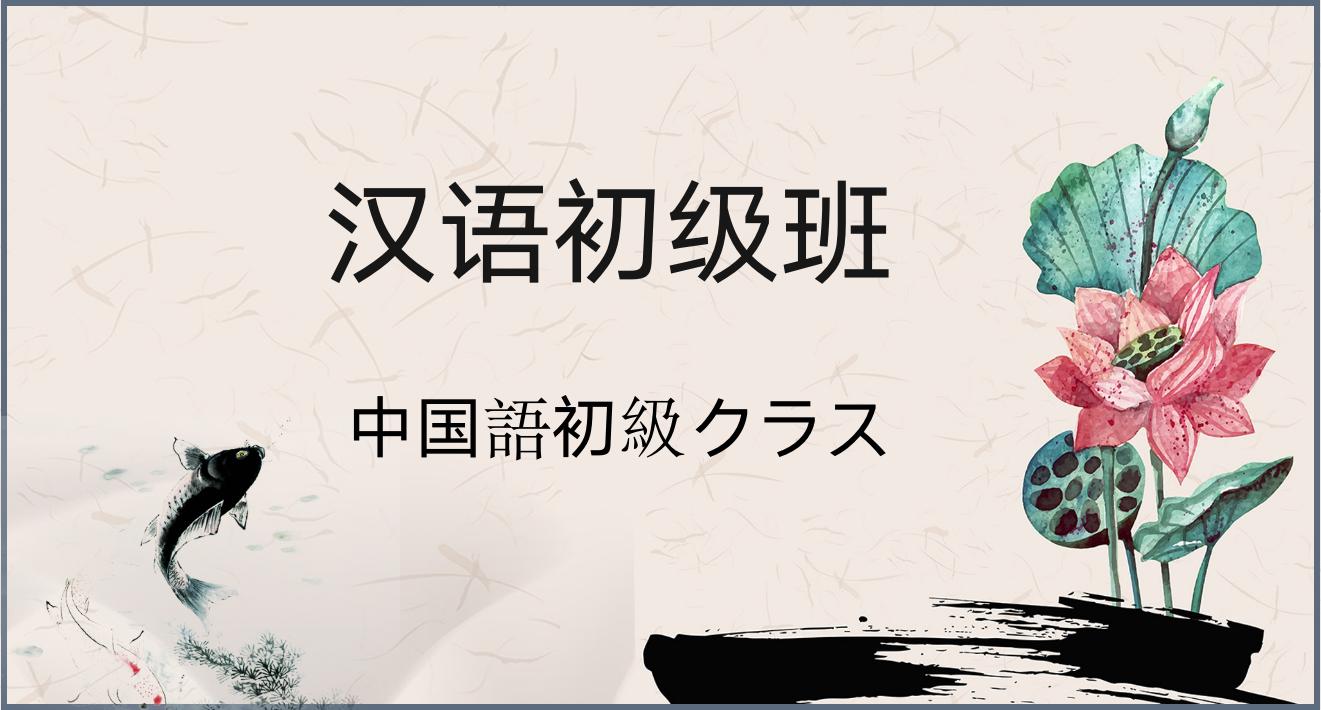 2021年1月~6月 中国語初級クラス 講師:成淑娟