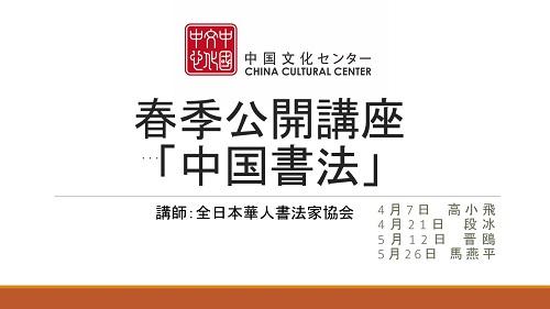玄妙な中国書法の世界へ、春季公開講座「中国書法」開催
