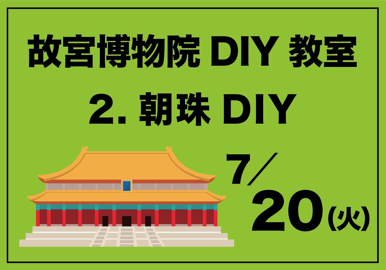故宮博物院DIY教室「2.朝珠DIY」7月20日