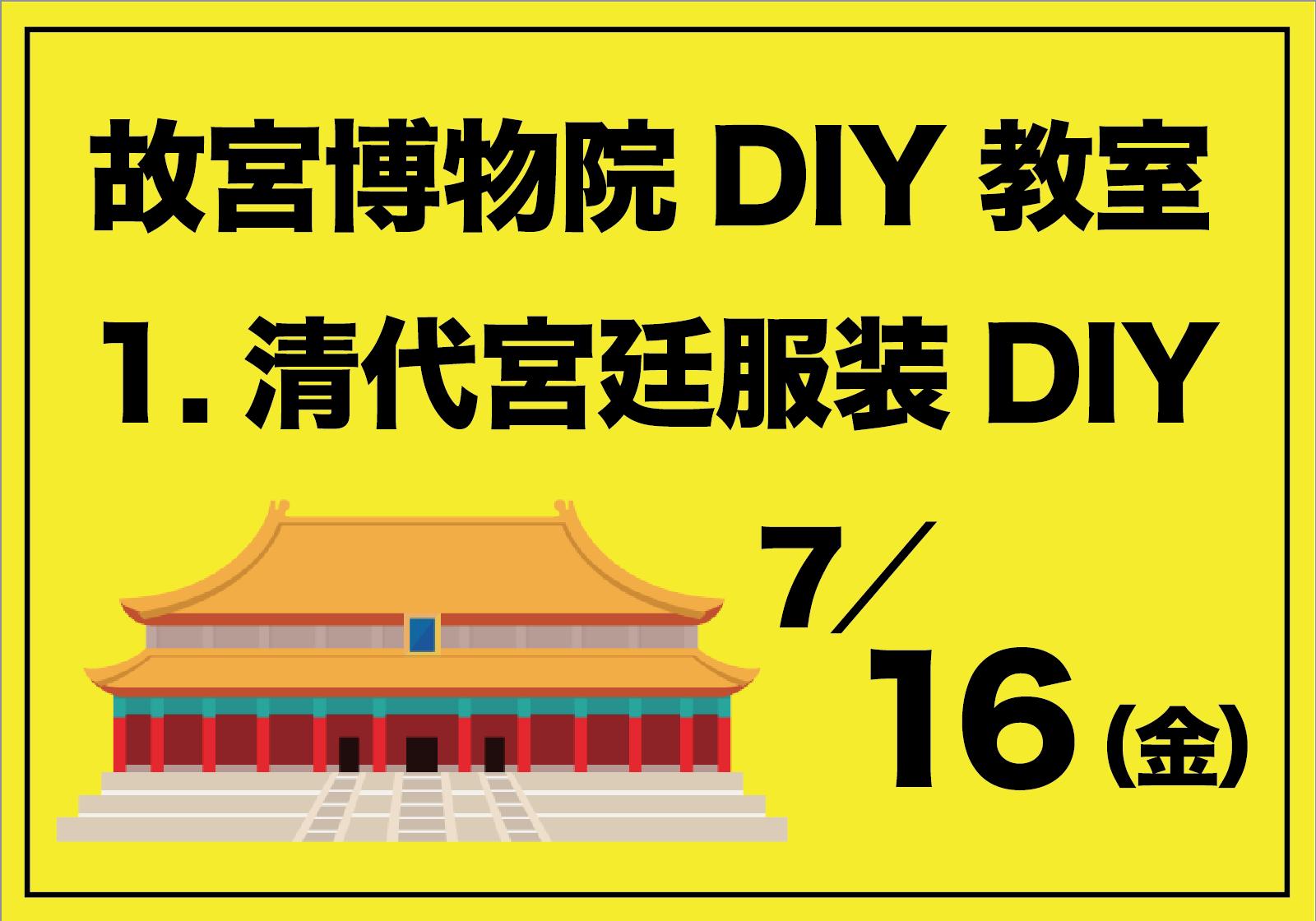 故宮博物院DIY教室「1.清代宮廷服装DIY」7月16日