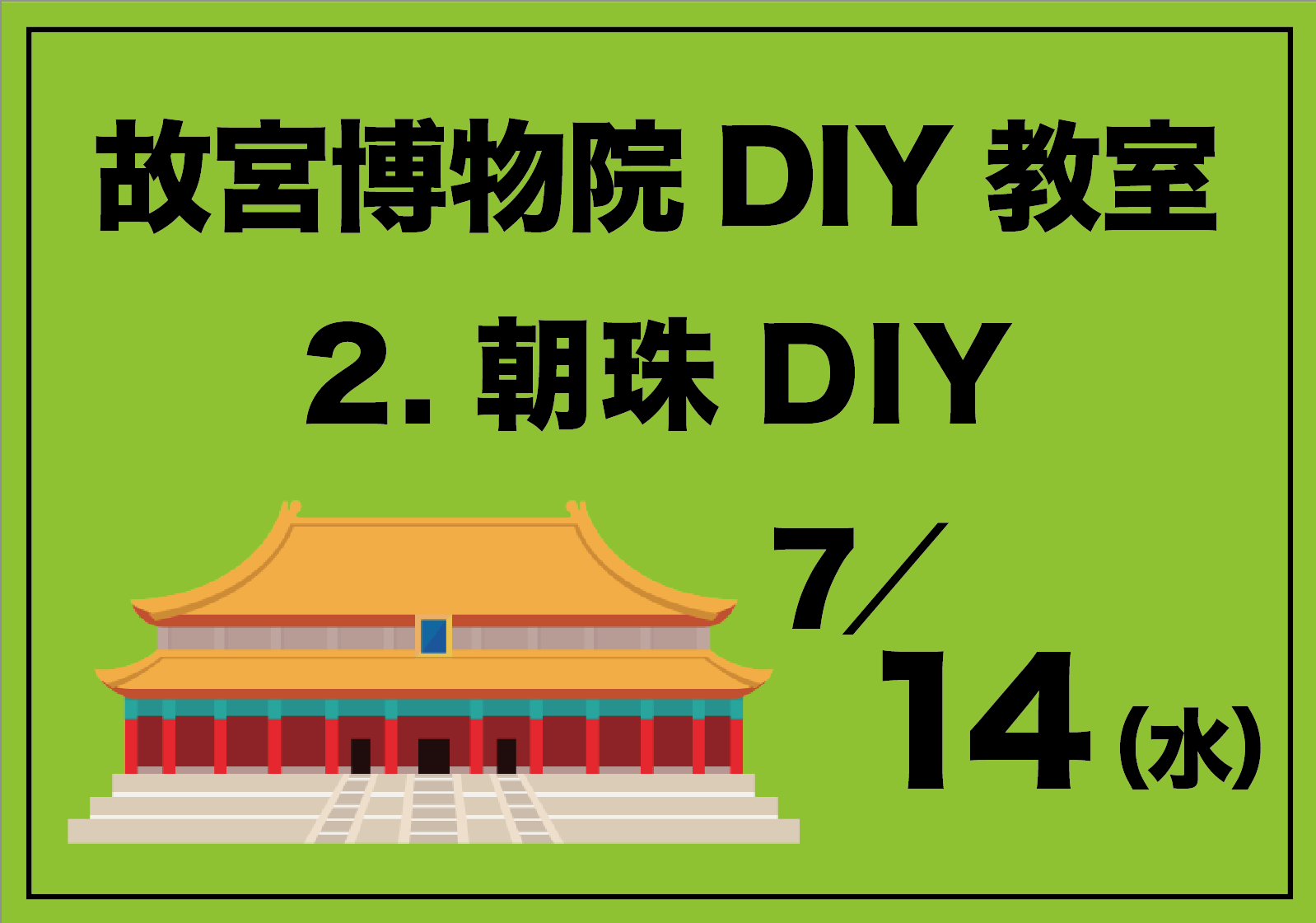 故宮博物院DIY教室「2.朝珠DIY」7月14日