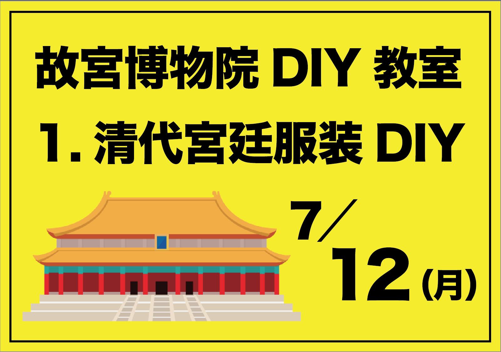 故宮博物院DIY教室「1.清代宮廷服装DIY」7月12日
